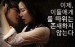 2018韩国19禁爱情电影 韩国大尺度电影排行