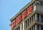 中国十大信托公司2018 中国信托公司最新排名
