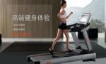 十大跑步机品牌 舒华跑步机排第一